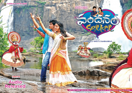 telugu movie vandhanam movie posters and stills