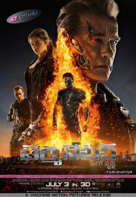 terminator genisys telugu movie poster design