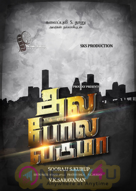 Thala Pola Varuma Movie Posters Designs Tamil Gallery