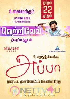 Trailer Of Samuthirakanis Appa Will Be Screened Along With Sasikumars Vetrivel Movie Poster Tamil Gallery