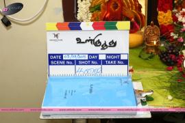 Ulkuthu Tamil Movie Poojai Stills