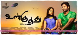 ulkuthu movie posters first look