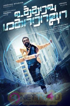 Utharavu Maharaja Tamil Movie First Look Posters Tamil Gallery