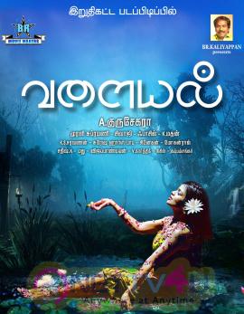 Valayal Tamil Movie Exclusive Posters Tamil Gallery