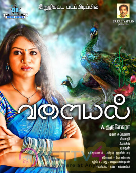 Valayal Tamil Movie Exclusive Posters Tamil Gallery