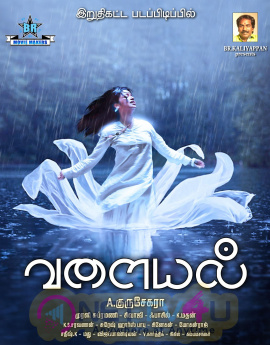Valayal Tamil Movie Exclusive Posters