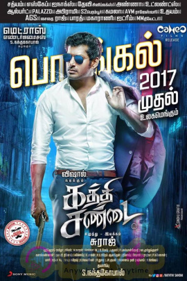 Vishal's Kaththi Sandai Movie Worldwide From Pongal 2017 Poster Tamil Gallery