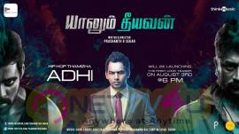 Yaanum Theeyavan Movie First Look Teaser Launch Poster Tamil Gallery