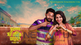 Yeno Vaanilai Maaruthey Movie Trailer Release Posters Tamil Gallery