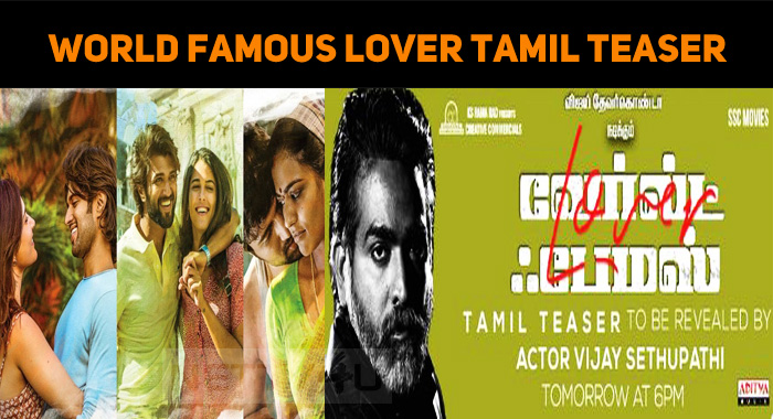 World Famous Lover Tamil Teaser From Tomorrow!