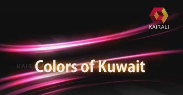 Colors Of Kuwait