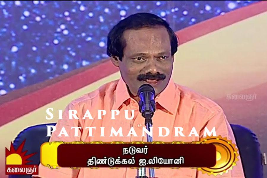 Sirappu Pattimandram - Kalaignar Tv