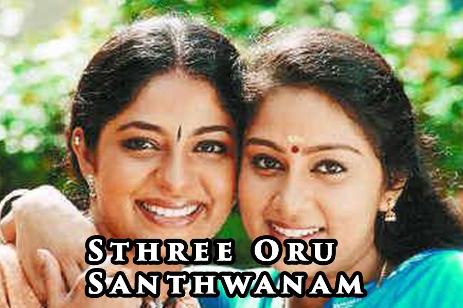 Sthree Oru Santhwanam