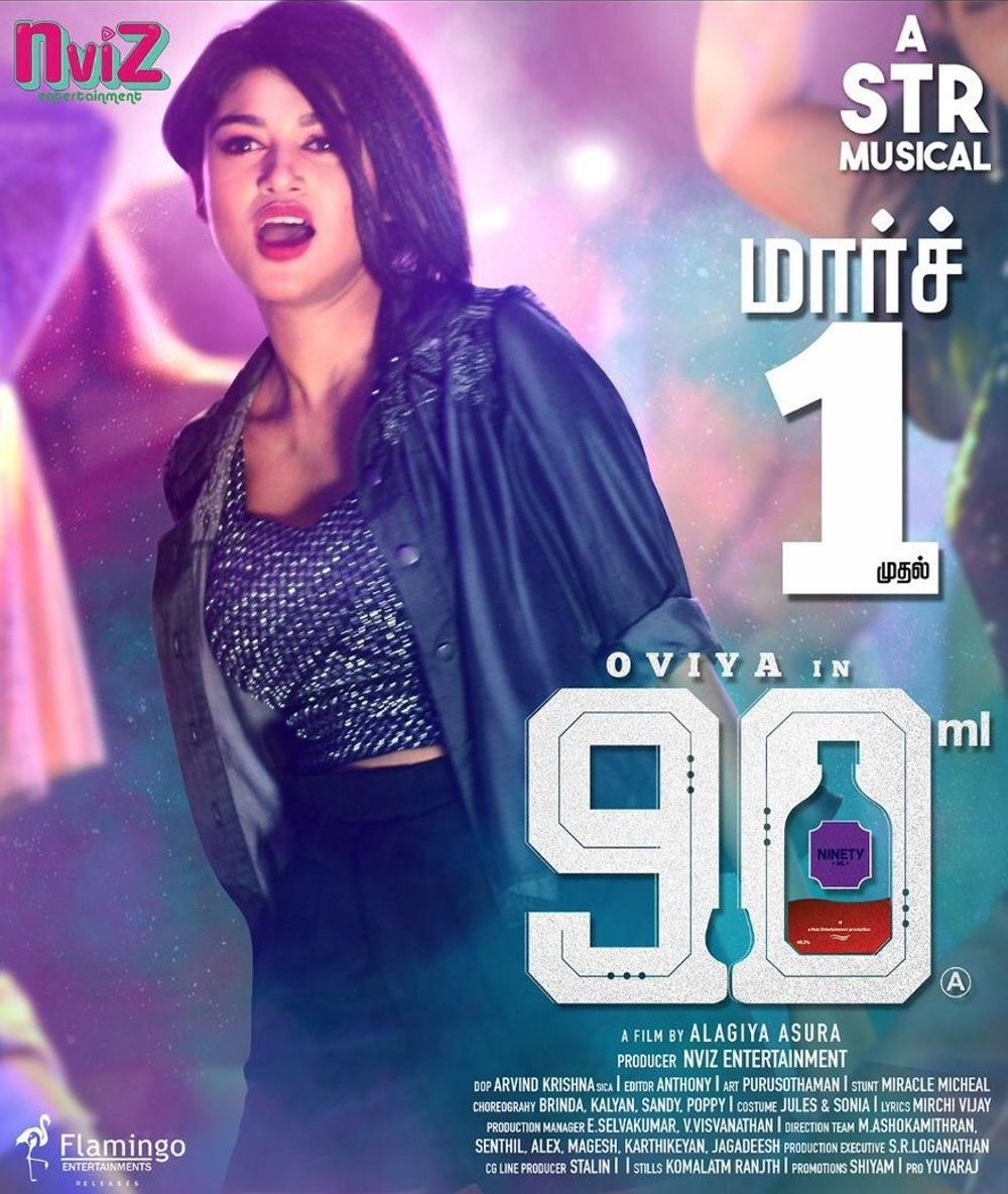 90 ML Movie Review Tamil Movie Review