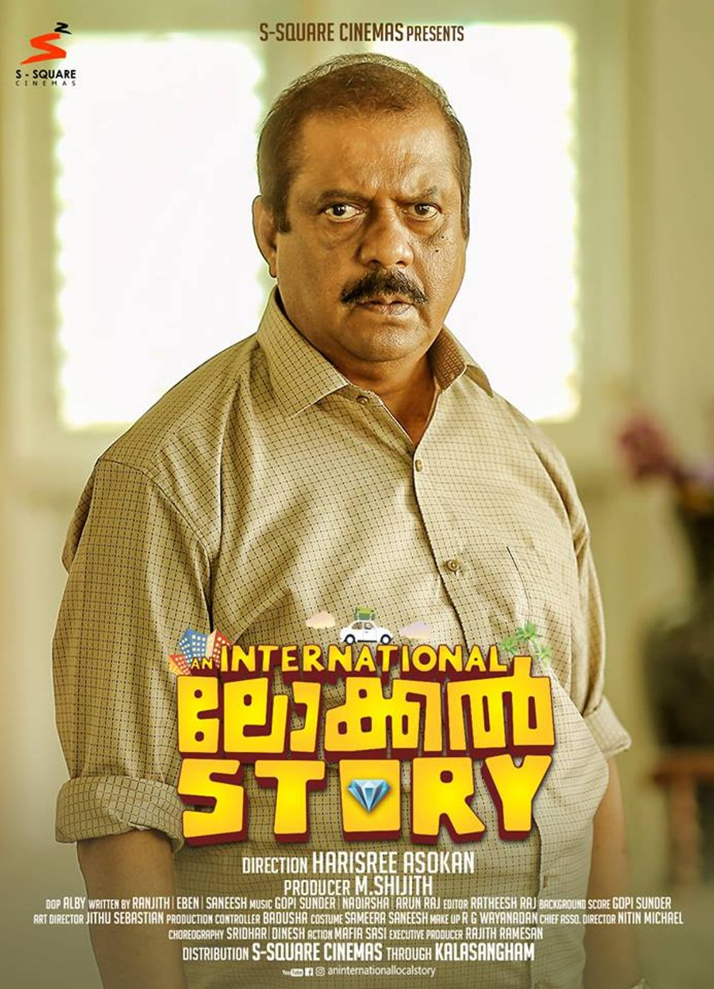 An International Local Story Movie Review Malayalam Movie Review