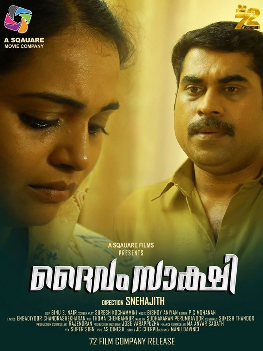 Daivam Sakshi Movie Review Malayalam Movie Review