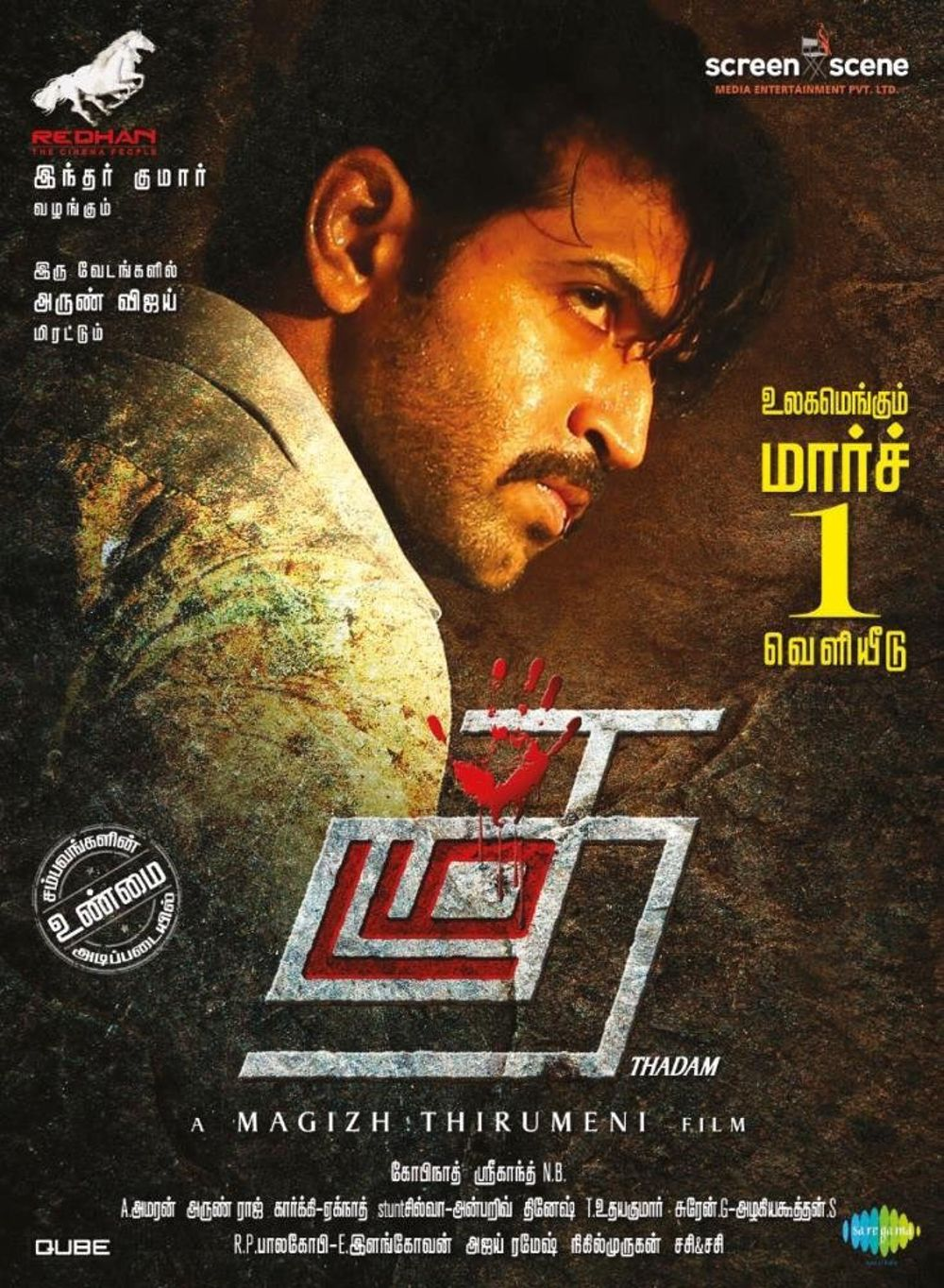 Thadam Movie Review Tamil Movie Review