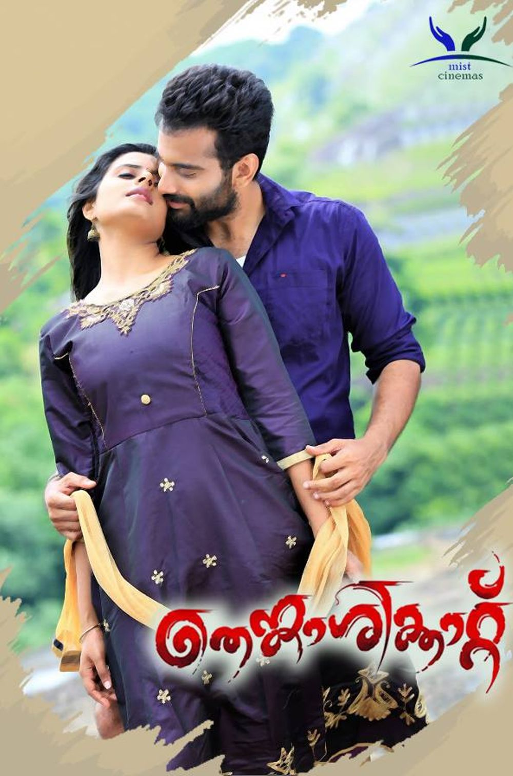 Thenkashikattu Movie Review Malayalam Movie Review