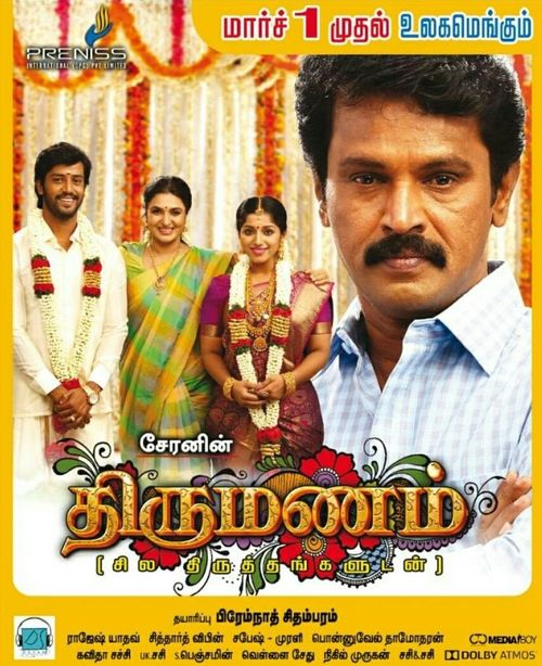 Thirumanam Movie Review Tamil Movie Review