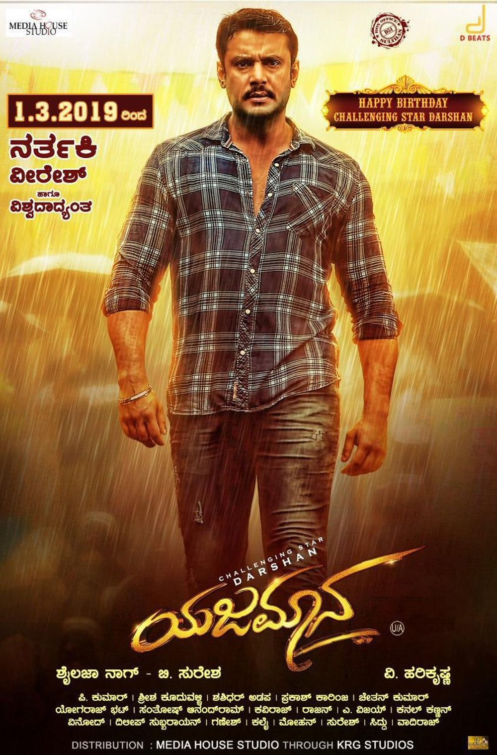 Yajamana Movie Review