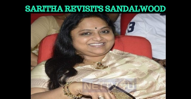 Saritha Makes Her Comeback With Chillum!
