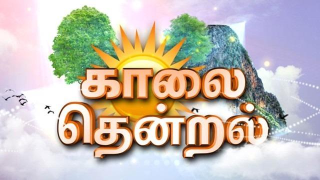 Kaalai Thendral - Tamil