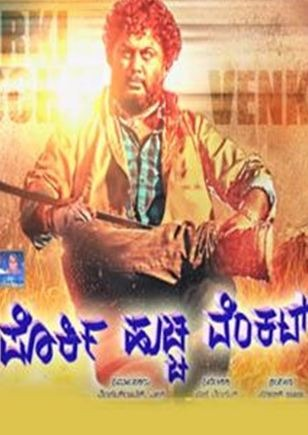 Porki Huccha Venkat Movie Review Kannada Movie Review