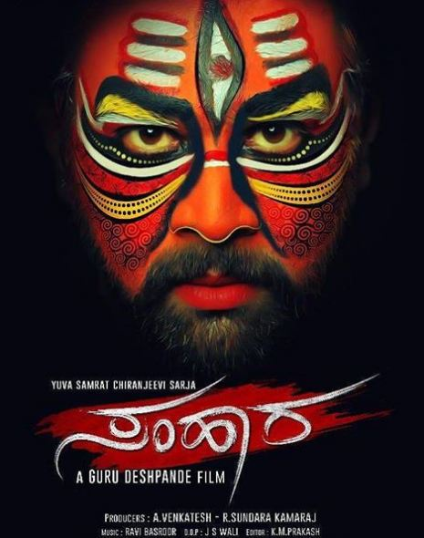 Samhaara Movie Review