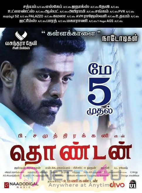 Thondan Tamil Movie Releasing On May 5th Posters Tamil Gallery