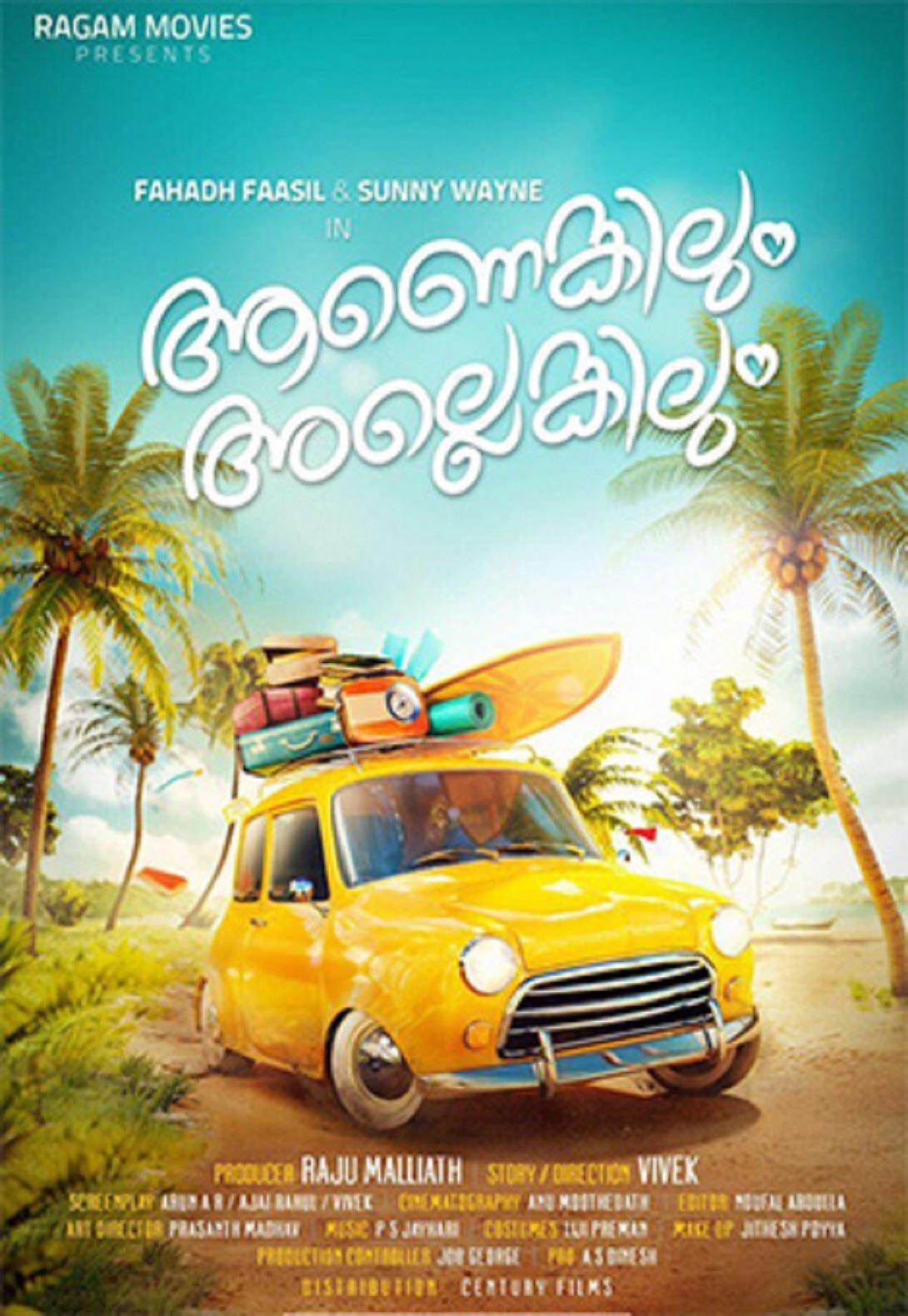Aanengilum Allengilum Movie Review Malayalam Movie Review