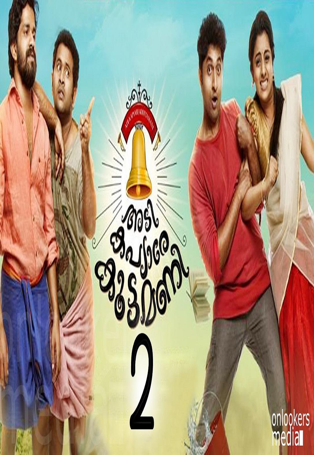 Adi Kapyare Kootamani 2 Movie Review