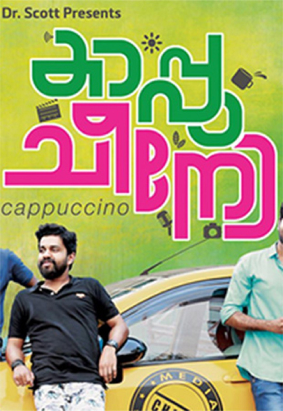 Cappuccino Movie Review Malayalam Movie Review