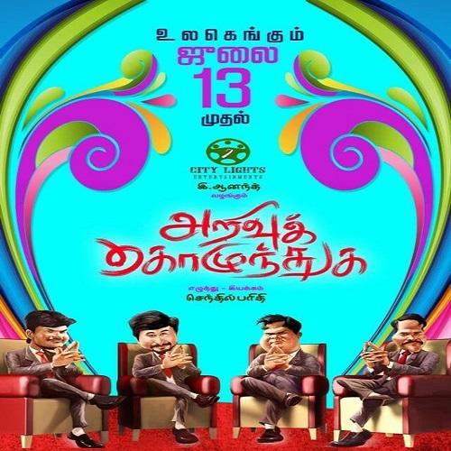 Arivu Kozhunthu Movie Review Tamil Movie Review
