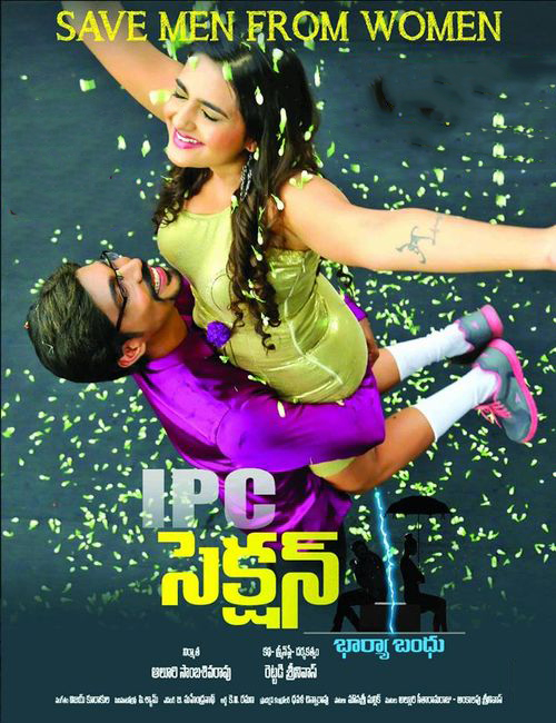 IPC Section Movie Review Telugu Movie Review