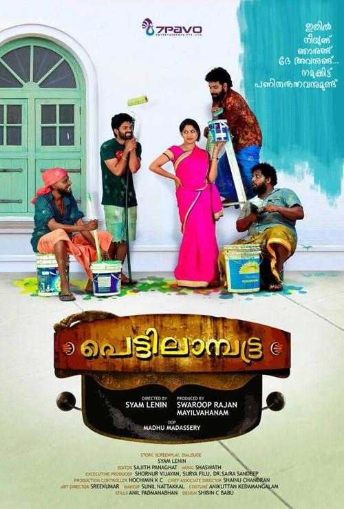 Pettilambattra Movie Review Malayalam Movie Review