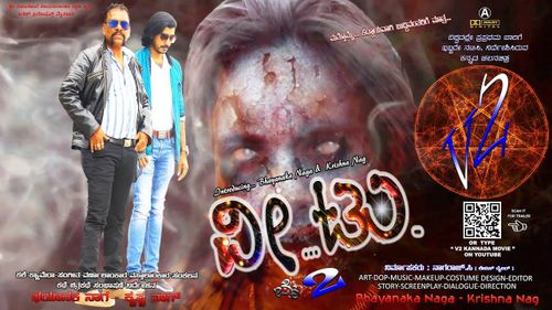 V2 Movie Review Kannada Movie Review