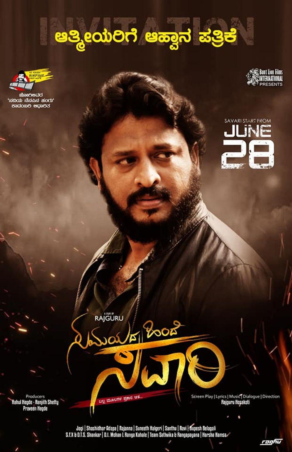 Samayada Hinde Savari Movie Review