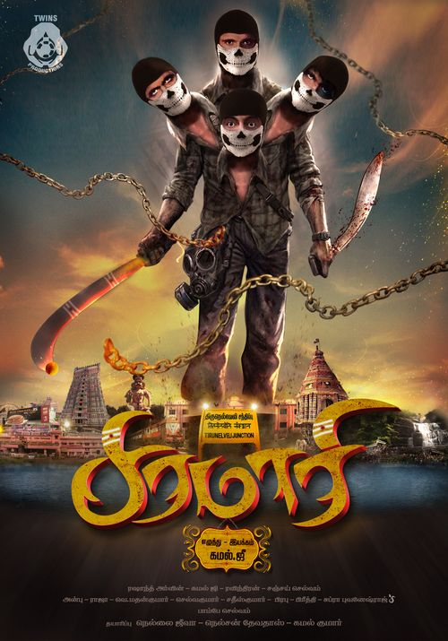 Saramaari Movie Review Tamil Movie Review