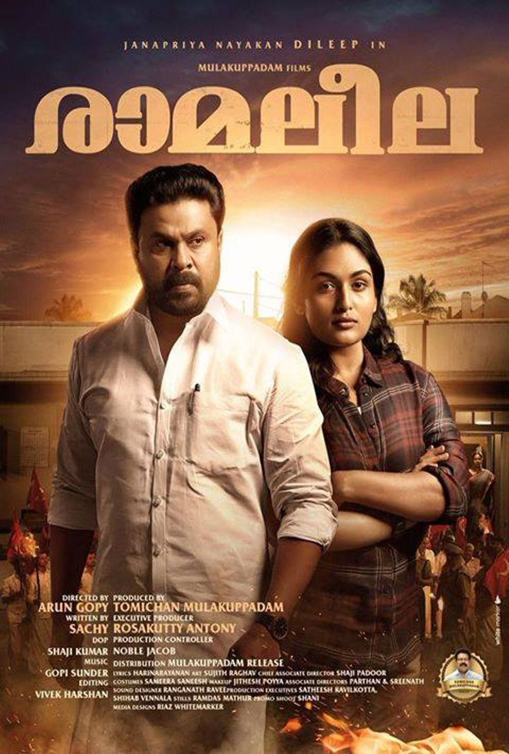 Ramaleela Movie Review Malayalam Movie Review