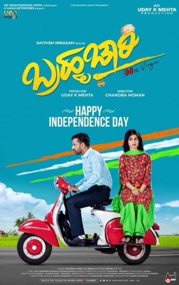 Brahmachari Movie Review