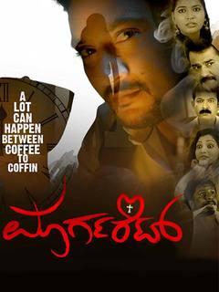 Margaret Kannada Movie Review