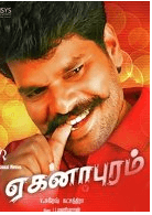 Eganapuram Movie Review Tamil Movie Review