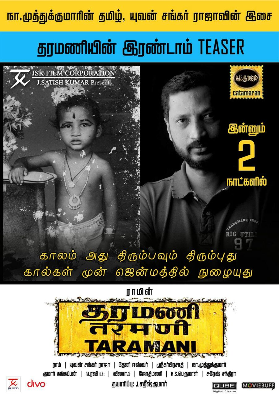 Taramani Second Teaser To Be Unveiled On 30th D..