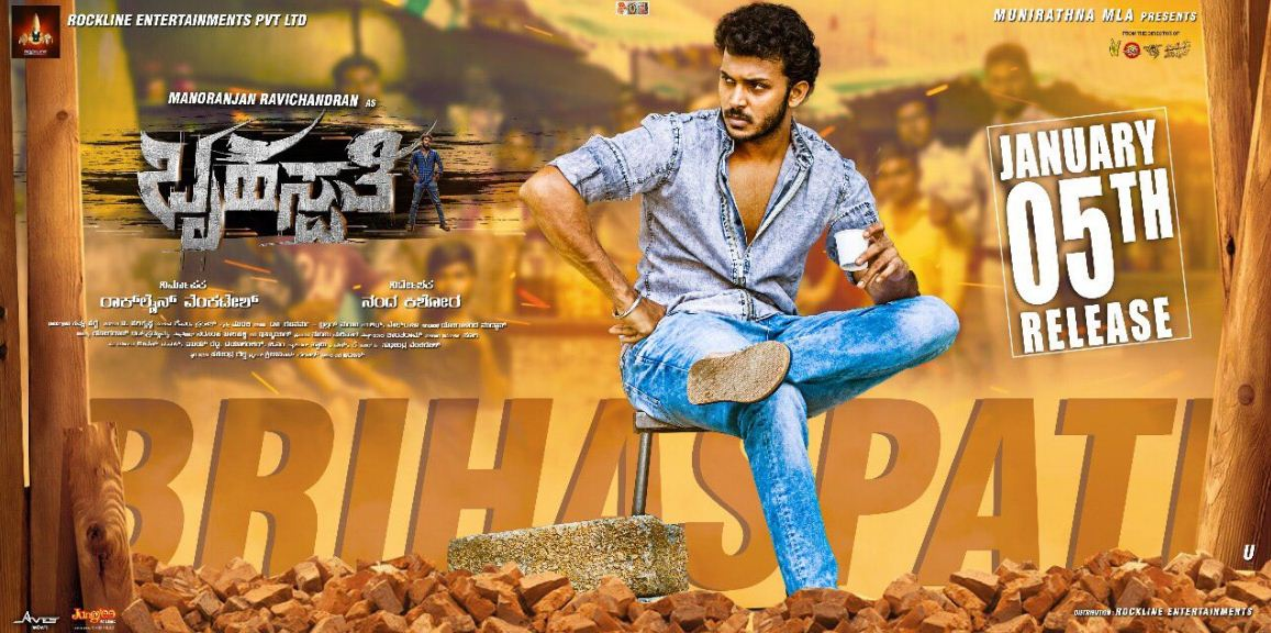 Manoranjan Gears Up For Brihaspathi Release!