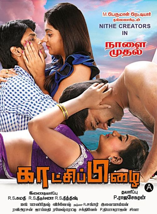Kaatchi Pizhai Movie Review Tamil Movie Review