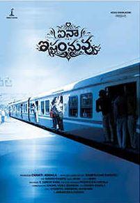 Aina Ishtam Nuvvu Movie Review Telugu Movie Review