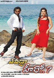 Evadra Hero Movie Review