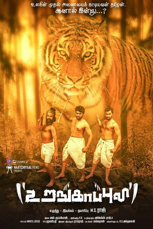 Urangapuli Movie Review Tamil Movie Review