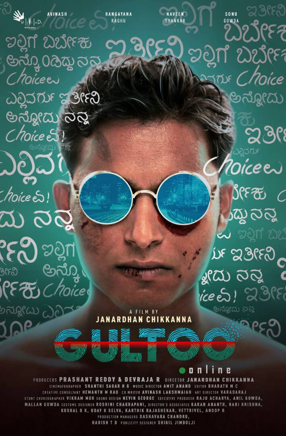 Gultoo Movie Review Kannada Movie Review