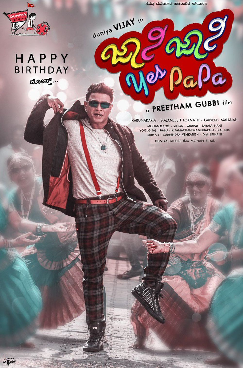 Johnny Johnny Yes Papa Movie Review Kannada Movie Review